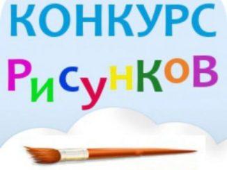 konkurs-risunkov